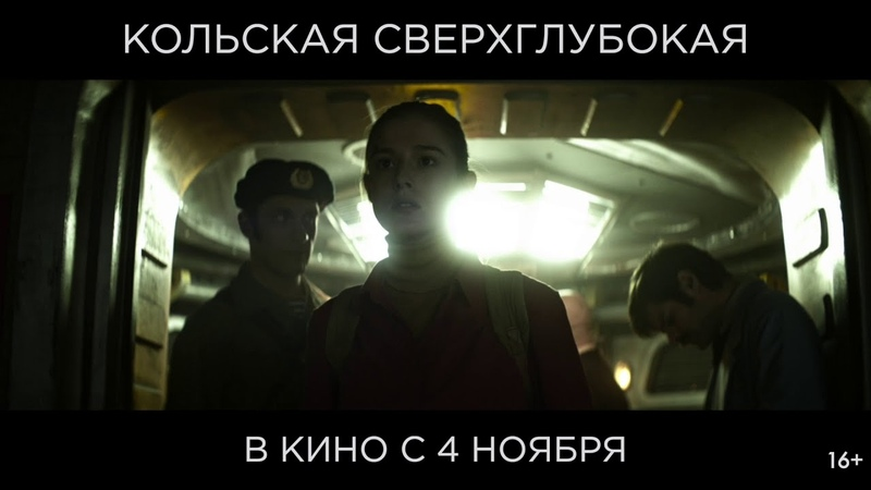 КОЛЬСКАЯ СВЕРХГЛУБОКАЯ Ролик В кино с 4 ноября
