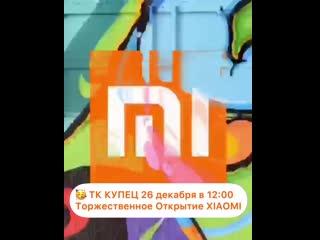 26 декабря в 12:00 - Торжественное открытие #Раевский #XIAOMI 🧡