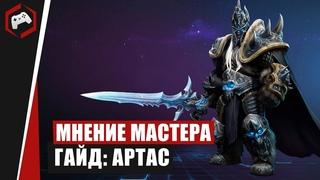 МНЕНИЕ МАСТЕРА: #229 «Anmissem» (Гайд - Артас)   Heroes of the Storm
