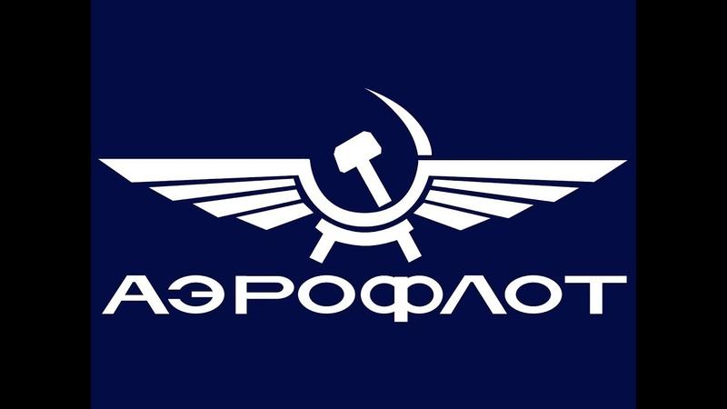 Aeroflot retro Аэрофлот СССР