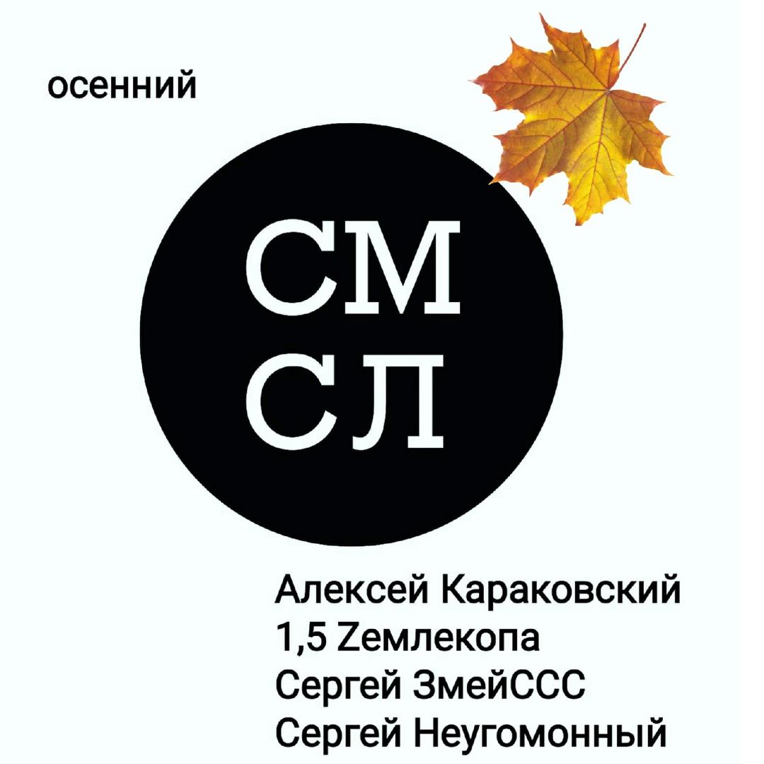 Афиша Нижний Новгород Осенний СМСЛ