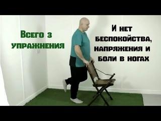 Три упражнения от беспокойства, напряжения и боли в ногах.