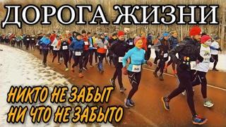 52 -Й МЕЖДУНАРОДНЫЙ ЗИМНИЙ МАРАФОН ДОРОГА ЖИЗНИ / 2021