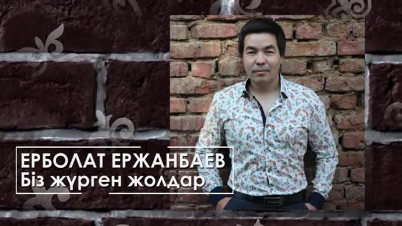 1267. Ерболат Ержанбаев - Біз жүрген жолдар (аудио)