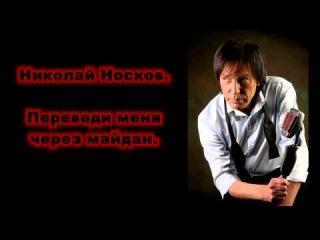 Николай Носков. Переведи меня через майдан. (Последняя просьба старого лирника)