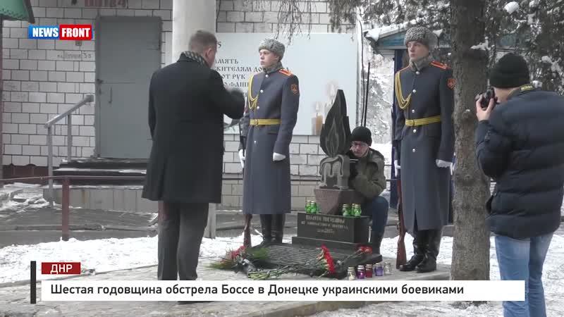 Шестая годовщина обстрела Боссе в Донецке украинскими боевиками