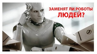 Заменят ли роботы людей?