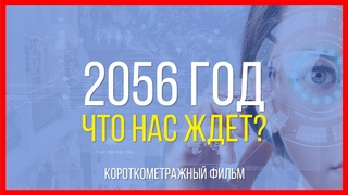 2056 год. Что нас ждет? Короткометражный фильм