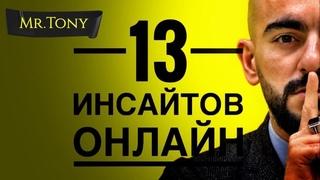 13 ИНСАЙТОВ ОНЛАЙН // тренинг от  // 2021 вебинар