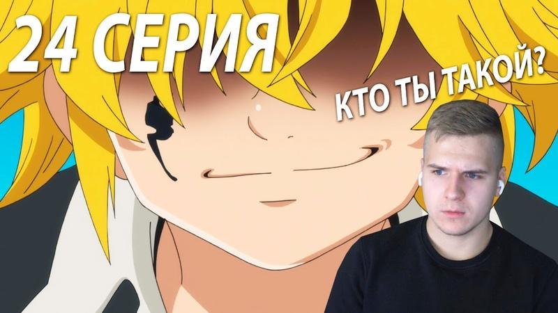 Финал 😈 ★ Семь смертных грехов 24 серия 2 сезон ★ Реакция на аниме