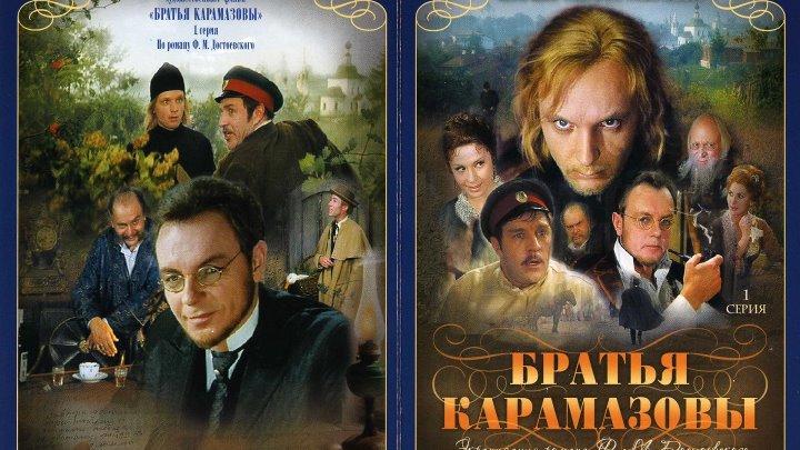 Братья Карамазовы 1 3 серии из 3 HD 1968