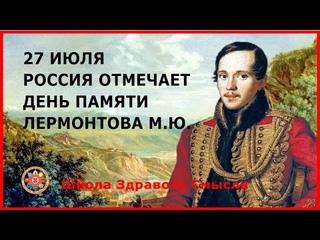 27июляРоссия отмечает ДеньпамятиМ.Ю.Лермонтова. Лермонтов Михаил