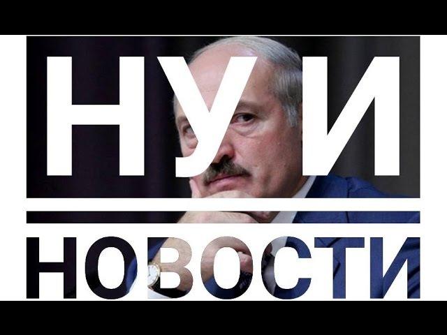 НУ И НОВОСТИ Песпредел судов долги протесты Белсат Гарантий НЕТ Лукашенко и