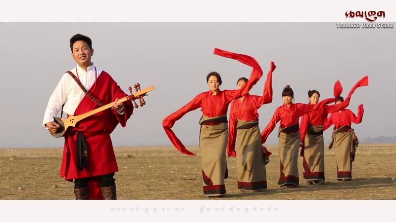 New Tibetan Song 2018 Cholsum Kordro Wangdak Dorjee ཆོལ་གསུམ་སྐོར་བྲོ། གཞས་པ། དབང་ 390