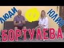 Люди Ф. Юлия Бортулева.