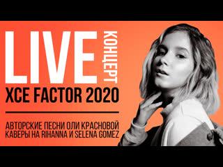 LIVE 20:00 XCE FACTOR — АВТОРСКИЕ ПЕСНИ ОЛИ КРАСНОВОЙ + КАВЕРЫ НА RIHANNA  И SELENA GOMEZ