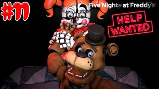 БЕЙБИ нашла меня и СЪЕЛА во FNAF HW/ Five nights at Freddy's Help Wanted #11