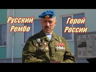 Сергей Тимошенко-Золотые звезды спецназа (Памяти Анатолия Лебедя)