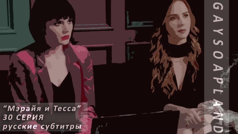 Мэрайя и Тесса Mariah Tessa 30 CЕРИЯ Русские субтитры