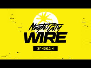 Night City Wire - эпизод 4