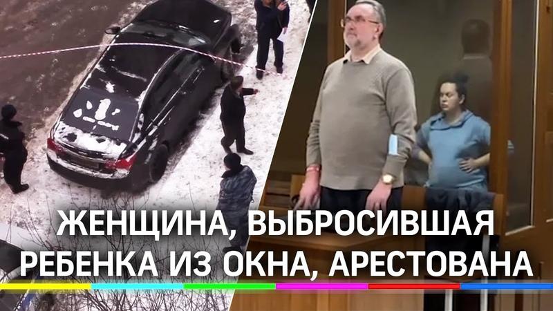 Беременную выбросившую ребёнка из окна в Новой Москве арестовали