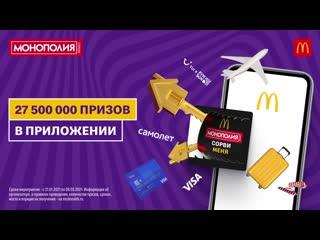 Монополия – теперь в приложении Макдоналдс!