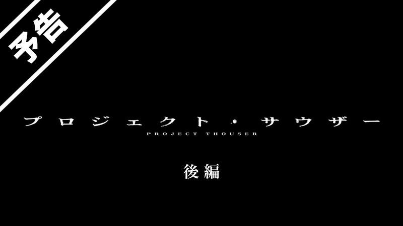 『プロジェクト・サウザー 後編 』予告 「仮面ライダーゼロワンBlu ray COLLECTION 2」収録
