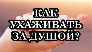! ! !  15 СПОСОБОВ ДУХОВНОГО РАЗВИТИЯ. ПОПРОБУЙТЕ, И СКОРО В ВАШЕЙ ЖИЗНИ ПРОИЗОЙДЕТ НЕЧТО УДИВИТЕЛЬНОЕ!