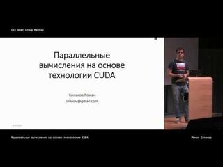 GPGPU. Параллельные вычисления на основе технологии CUDA.