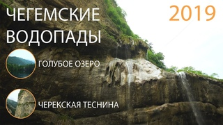 🌍 Чегемские Водопады - моя поездка в Чегемское ущелье Экскурсия из Кисловодска Чегемские водопады