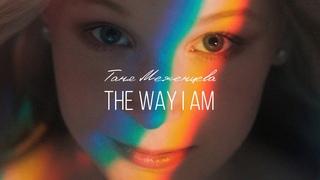 Таня Меженцева - The way I am | Премьера клипа 2021 (12+)