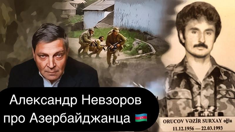 Невзоров Самый смелый человек которого я когда либо знал был азербайджанцем