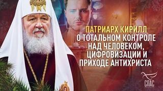 ПЕЧАТЬ АНТИХРИСТА И РАБСТВО. Патриарх Кирилл о цифровизации