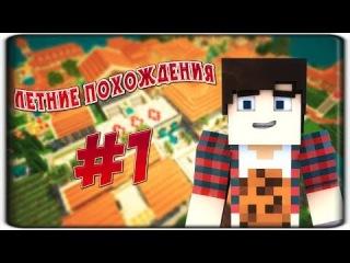 Minecraft: LP (Летние Похождения) #1 Тест. СтАвЬ ЛоЙс!