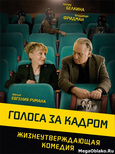 Голоса за кадром / Golden Voices (2019/WEB-DL/WEB-DLRip)