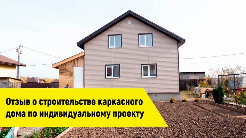 Каркасный дом по индивидуальному проекту | Отзывы Авангард Строй
