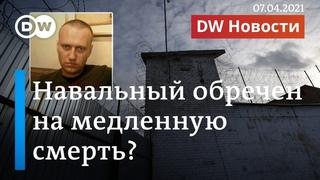 Навальный обречен на медленную смерть? Где он находится и что говорят о его статусе. DW Новости