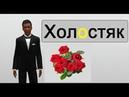 ХОЛОСТЯК 6 Серия / КЕКС с ДВУМЯ девушками/ПРОЕКТ в The Sims 3