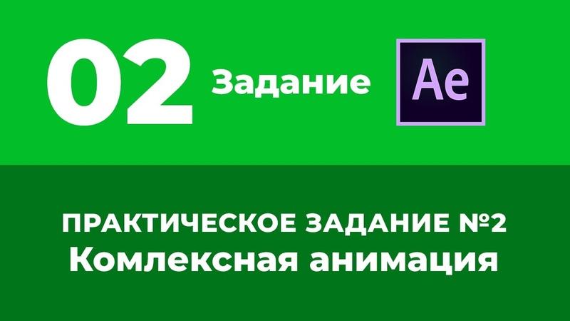 Базовый Курс Adobe After Effects Комлексная анимация Задание №2