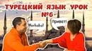 Турецкий язык Урок 6 от RestProperty недвижимость в Турции. Вопросы в турецком языке.