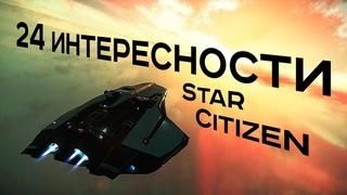 [4K] Что изменилось в Star Citizen в 2021 году?