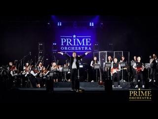 Prime Orchestra – Симфонический оркестр