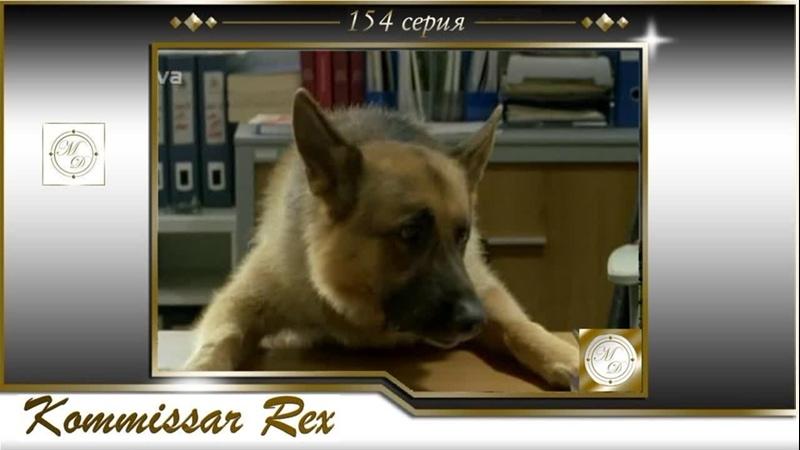 Komissar Rex 14x06 Комиссар Рекс 154 серия