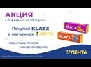 Зубная паста для детей KLATZ