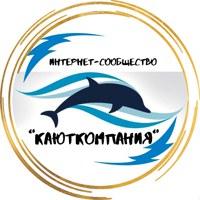"""Логотип """"КАЮТКОМПАНИЯ"""" (Закрытая группа)"""