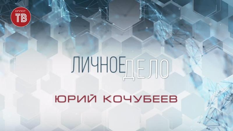 Личное дело Юрий Кочубеев 06 03 21