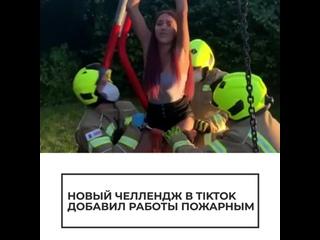 Пожарные спасают тиктокеров