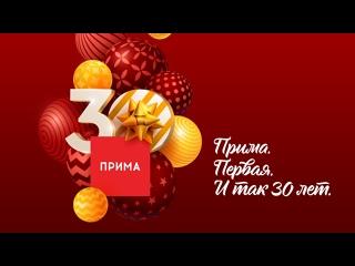 Вечерний канал «Прима» —