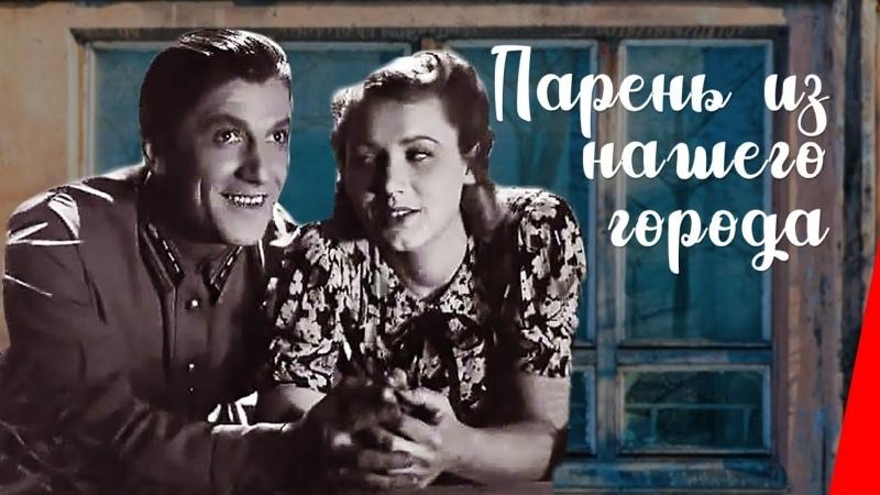 Парень из нашего города 1942 СССР