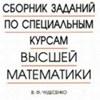Решебники по математике: Чудесенко, Кузнецов